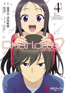 Charlotte(4)-電子書籍