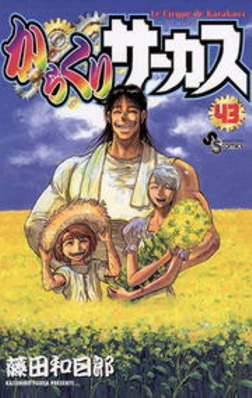 からくりサーカス(43)-電子書籍