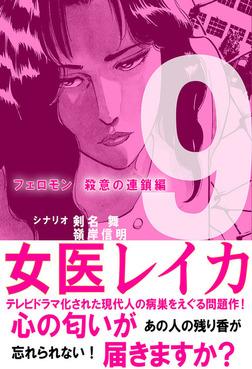女医レイカ 9巻-電子書籍
