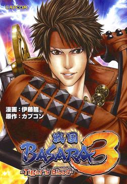 戦国BASARA3 Tiger's Blood Vol.1-電子書籍