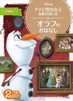 アナと雪の女王 家族の思い出 オラフの おはなし-電子書籍
