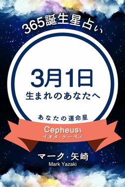 365誕生星占い~3月1日生まれのあなたへ~-電子書籍