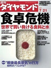 週刊ダイヤモンド 07年7月21日号