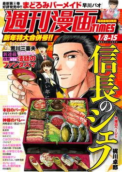 週刊漫画TIMES 2021年1/8・15合併号-電子書籍