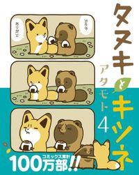 タヌキとキツネ 4