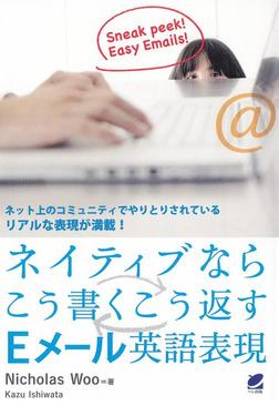 ネイティブならこう書くこう返すEメール英語表現-電子書籍
