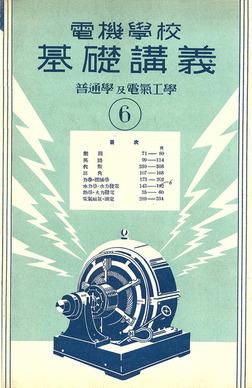 電機學校 基礎講義(6)(普通學及電氣工學)-電子書籍