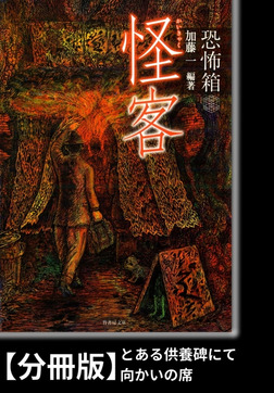 恐怖箱 怪客【分冊版】『とある供養碑にて』『向かいの席』-電子書籍