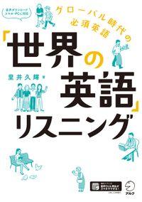 [音声DL付]「世界の英語」リスニング~グローバル時代の必須英語
