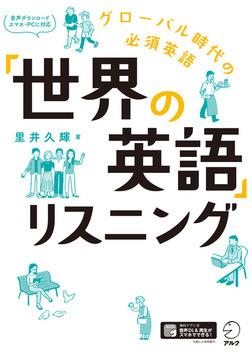 [音声DL付]「世界の英語」リスニング~グローバル時代の必須英語-電子書籍