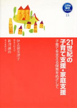 21世紀の子育て支援・家庭支援 子育てを支える保育をめざして-電子書籍