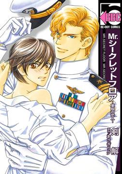 Mr.シークレットフロア ~軍服の恋人~-電子書籍