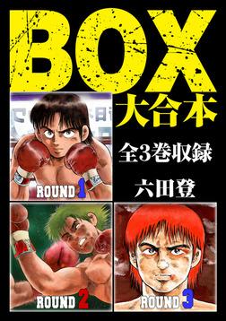 BOX 大合本 全3巻収録-電子書籍