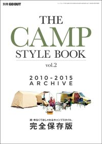GO OUT特別編集 THE CAMP STYLE BOOK 2010-2015 ARCHIVE Vol.2