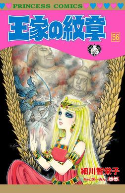 王家の紋章 56-電子書籍