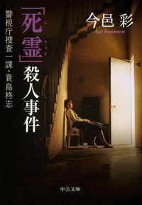 「死霊」殺人事件 警視庁捜査一課・貴島柊志