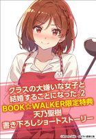 【購入特典】『クラスの大嫌いな女子と結婚することになった。2【電子特典付き】』BOOK☆WALKER限定書き下ろしショートストーリー