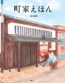 町家えほん-電子書籍