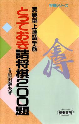 とっておき詰将棋200題 : 実戦型上達詰手筋-電子書籍