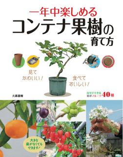 一年中楽しめるコンテナ果樹の育て方-電子書籍