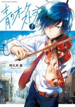 青のオーケストラ(1)-電子書籍