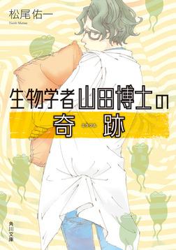 生物学者山田博士の奇跡-電子書籍
