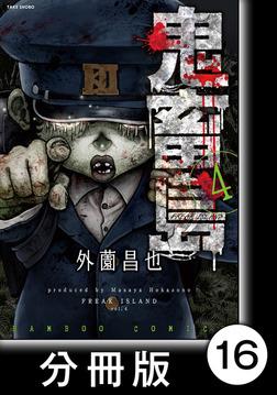 鬼畜島【分冊版】16-電子書籍