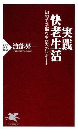 実践・快老生活 知的で幸福な生活へのレポート-電子書籍