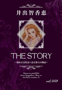 THE STORY vol.003