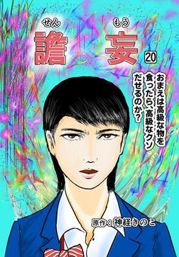 譫妄 第20話-電子書籍