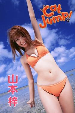 山本梓 Cat Jump!【image.tvデジタル写真集】-電子書籍