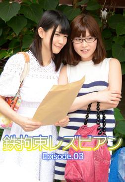 鉄拘束レズビアン Episode.03-電子書籍