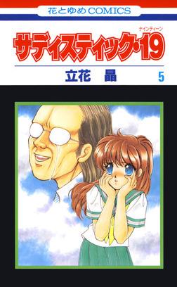 サディスティック・19 5巻-電子書籍