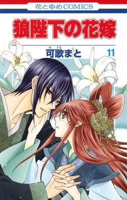狼陛下の花嫁 11巻-電子書籍