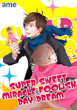 SUPER SWEET MIRACLE FOOLISH DAYDREAM-電子書籍