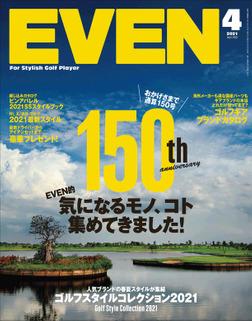 EVEN 2021年4月号 Vol.150-電子書籍