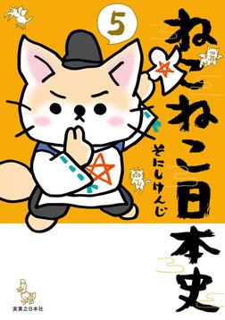 ねこねこ日本史(5)-電子書籍