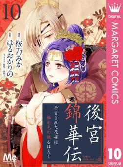 後宮錦華伝 予言された花嫁は極彩色の謎をほどく 10-電子書籍