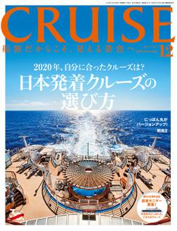 CRUISE(クルーズ)2019年12月号-電子書籍