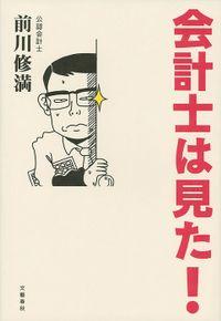 会計士は見た!(文春e-book)