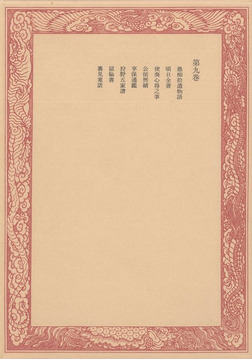 未刊随筆百種〈第9巻〉-電子書籍