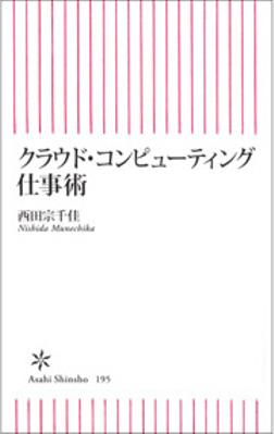 クラウド・コンピューティング仕事術-電子書籍