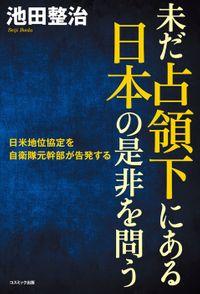 未だ占領下にある日本の是非を問う 日米地位協定を自衛隊元幹部が告発する(コスミック出版)