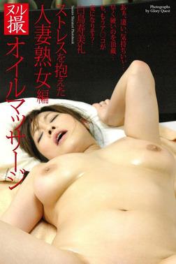 ヌル撮オイルマッサージ ストレスを抱えた人妻熟女編 白鳥寿美礼 写真集-電子書籍