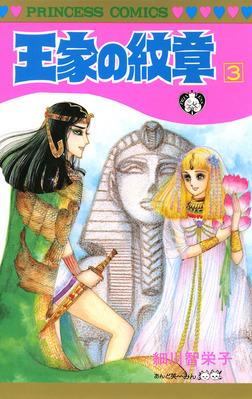 王家の紋章 3-電子書籍