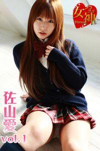 アブナイ女神☆佐山愛 vol.1