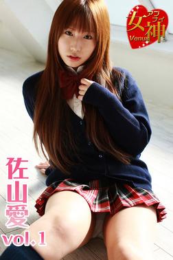 アブナイ女神☆佐山愛 vol.1-電子書籍