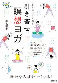心と体によく効く引き寄せ瞑想ヨガ