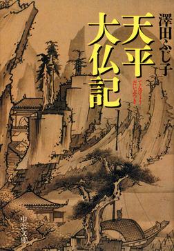 天平大仏記-電子書籍