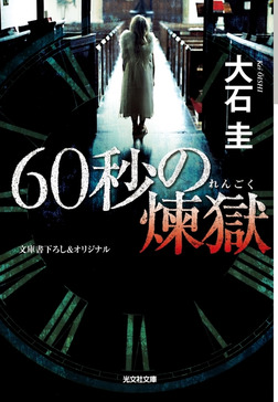 60秒の煉獄-電子書籍